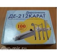 Дарсонваль дe-212 Карат + 4 насадки